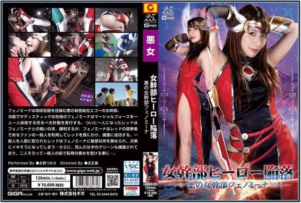 GHLS-75 Female Executive Phenomena Tsukasa Nagano Fetish JAV Femdom