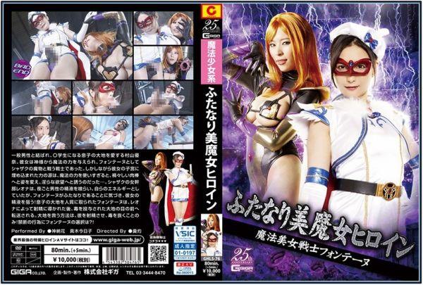 GHLS-76 Futanari Beauty Witch Heroine Magic Sailor Fontaine JAV Femdom Lezdom