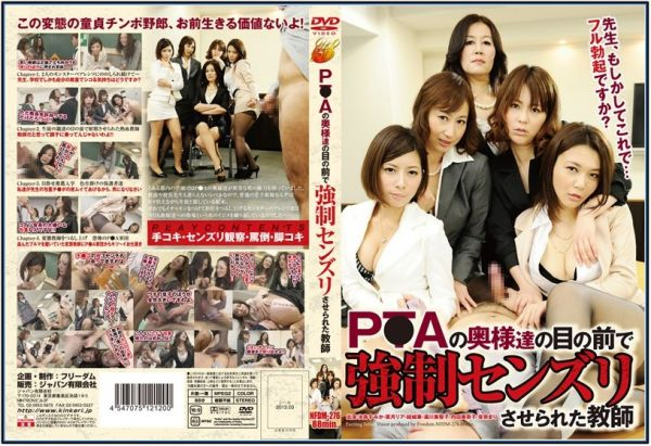 NFDM-276 PTA Moms Lock Up Teachers and Pussy Rub Cocks Handjob JAV Femdom