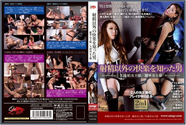 QRDA-043 Men Who Know Pleasure Other Than Cumming JAV Femdom