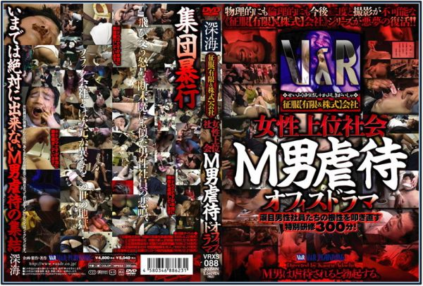 VRXS-088 Conquest Companies In A Society Dominated By Women: Office Drama Of Male Oppression Asian Scat JAV Femdom Scat Femdom