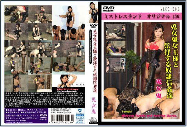 MLDE-003 Mistress Tomeki and Adoring Slaves JAV Femdom