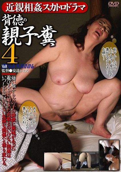 JAV SCAT - Incest Drama Immorality Scatology - VRXS-076 Year 2019