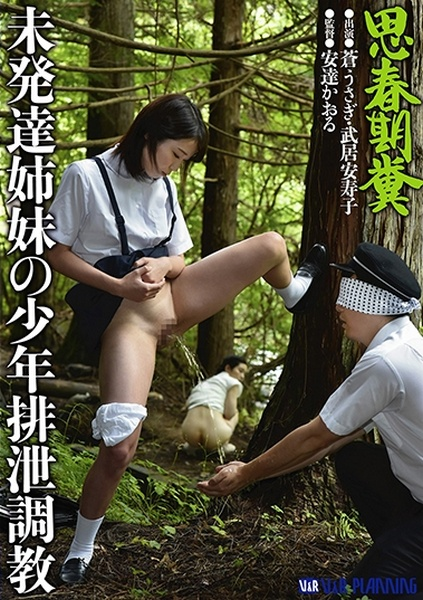 JAV-Scat - Scat Drama Defecation - VRXS-196 [V&R Planning / FullHD Rip 1080p]