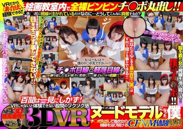 CLVR-013 A - VR Japanese Porn