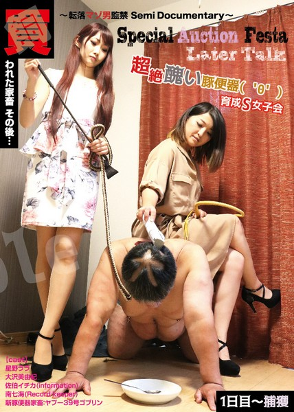 JAV Scat - Yapoo's Market Special Auction Festa Later Talk - YMD-105 [Yapoo / HD Rip 720p]