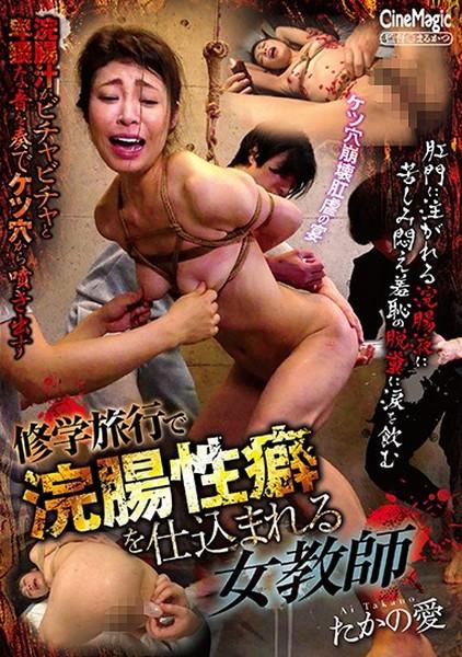 Takano Ai - A Female Teacher, Takai Ai, Who Is Trained For An Enema On A School Trip - CMV-144 (Censorship) [Marukatsu / CineMagic / Year 2020]