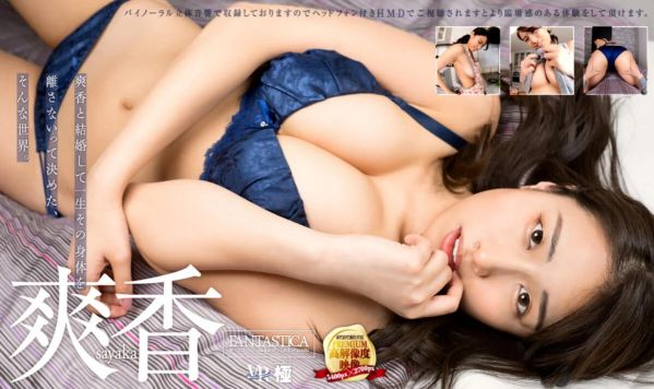 Sayaka - I Married Sayaka and Never Let Go