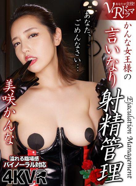 DOVR-091 B - VR Japanese Porn