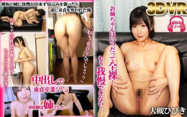 VRAB-010 - VR Japanese Porn