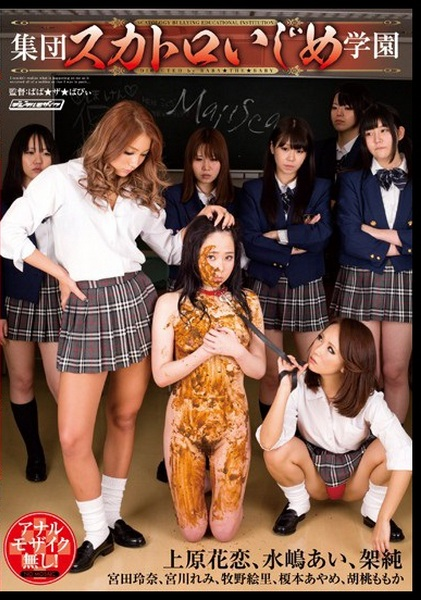 JAV Scat - Lezdom scat bullying schoolgirl - OPUD - 191 [OPERA / Year 2018]