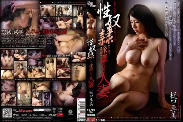 [XKK-020] 性奴隷として派遣される人妻 樋口亜美