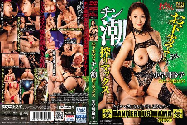 DDOB-086 Reiko Kobayakawa