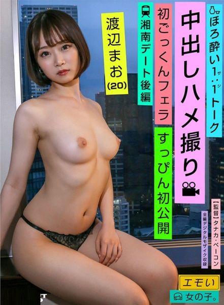 EMOI-045 Mao Watanabe