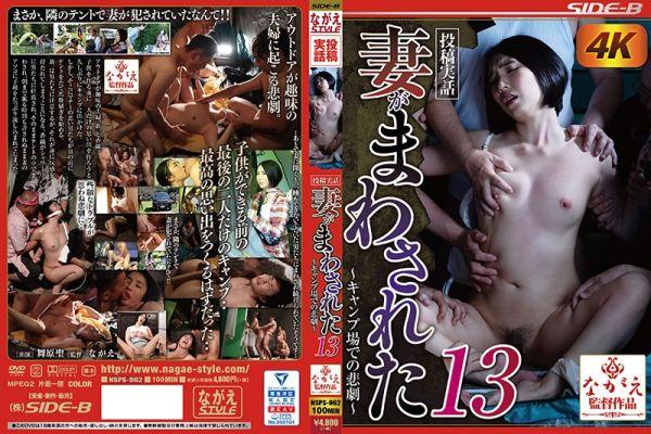 NSPS-962 Hijiri Maihara