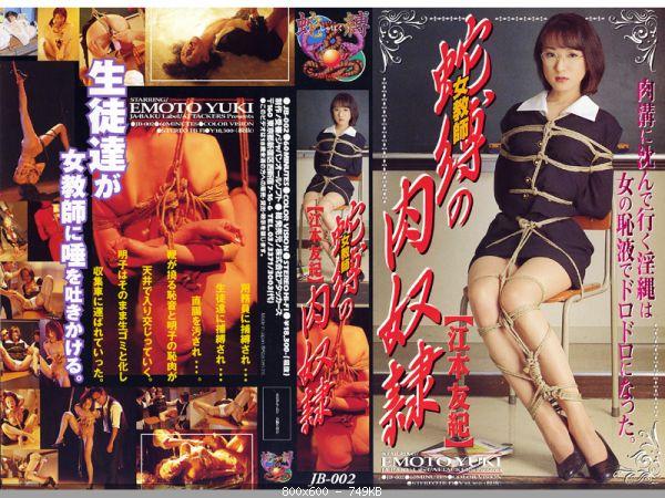 [JB-002] 女教師 蛇縛の肉奴隷