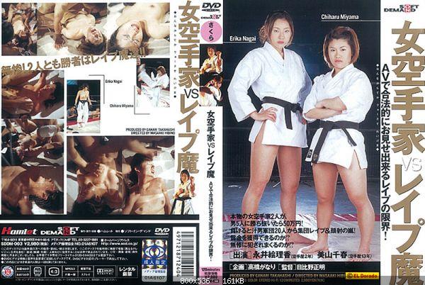 [SDDM-003] 女空手家VSレイプ魔