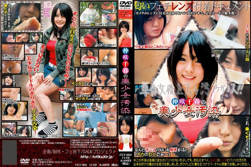 [FET-003] 仲咲千春の美少女汚染