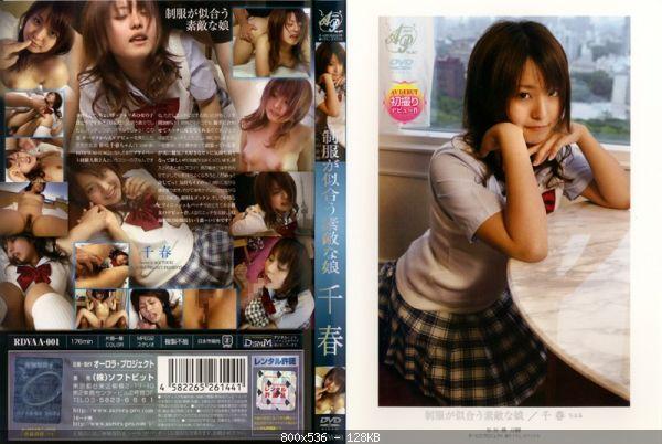 [RDVAA-001] 制服が似合う素敵な娘 千春