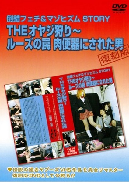 JAV Scat - The Old Man Hunting - YMF-19 (Year 2010)