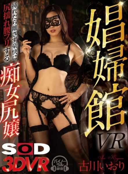 3DSVR-0557 B - VR Japanese Porn