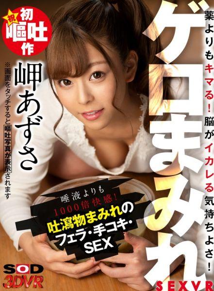 3DSVR-0898 B - VR Japanese Porn