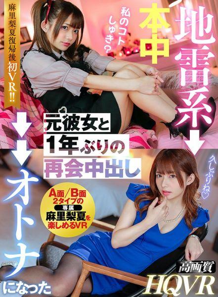 HNVR-047 B - VR Japanese Porn