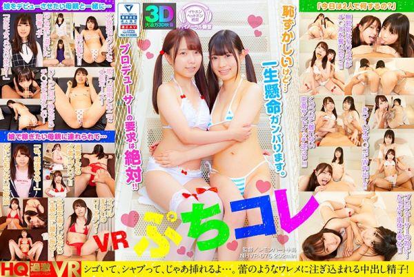 NHVR-075 A - VR Japanese Porn