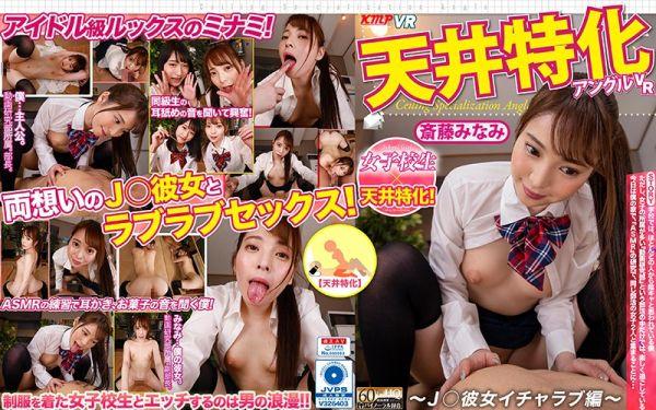 VRKM-157 A - VR Japanese Porn
