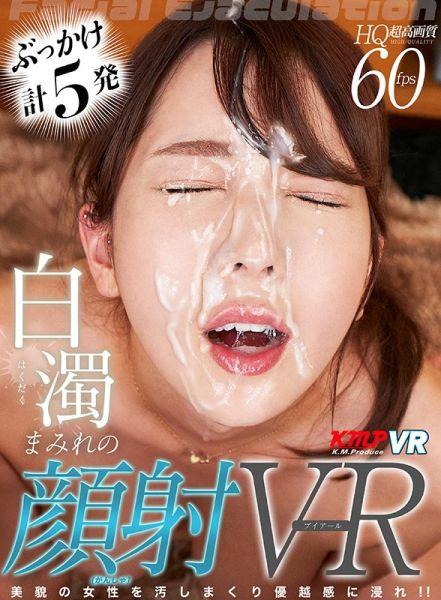 VRKM-175 B - VR Japanese Porn