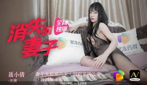 Asianmania Nie Xiaoqian – Disappeared wife