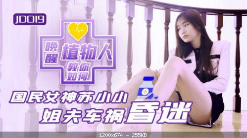 Asianmania Su Xiaoxiao – Sister-in-law and vegetative brother-in-law