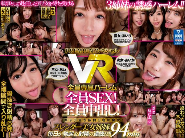 PRVR-036 A - Japan VR Porn