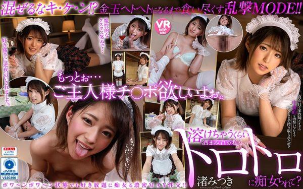 BIBIVR-004 A - Japan VR Porn