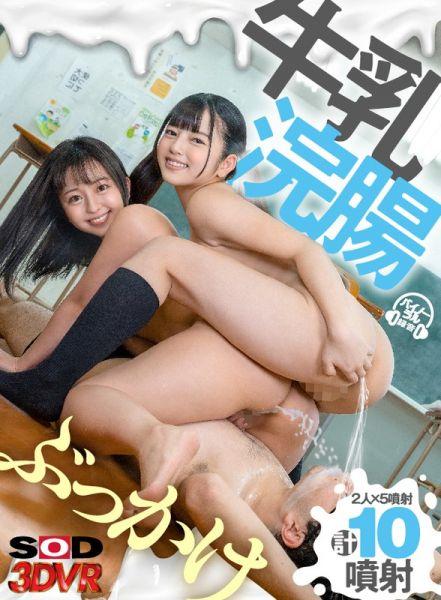 3DSVR-0859 B - Japan VR Porn