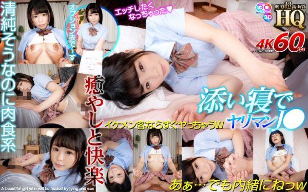 GOPJ-357 A - Japan VR Porn