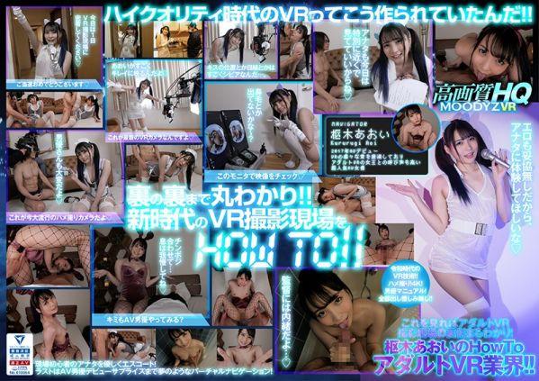 MDVR-151 A - Japan VR Porn