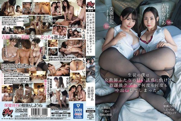 DASD-858 Waka Misono Yuria Yoshine