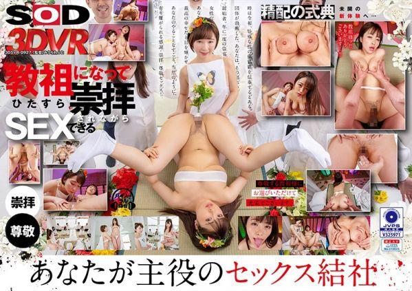 3DSVR-0927 A - Japanese VR video