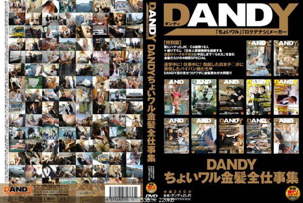 [DANDY-274] DANDYちょいワル金髪全仕事集