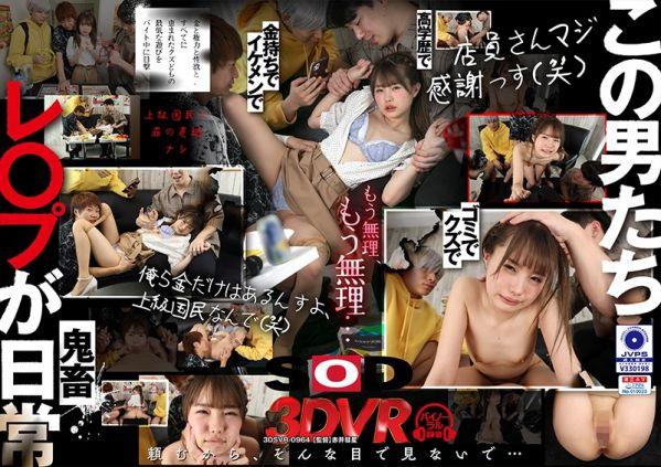 3DSVR-0964 A - Virtual Reality JAV