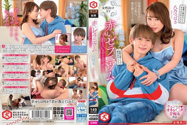 DNJR-051 Tsubasa Hachino
