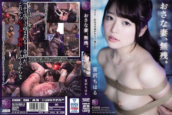 JBD-268 Chiharu Miyazawa