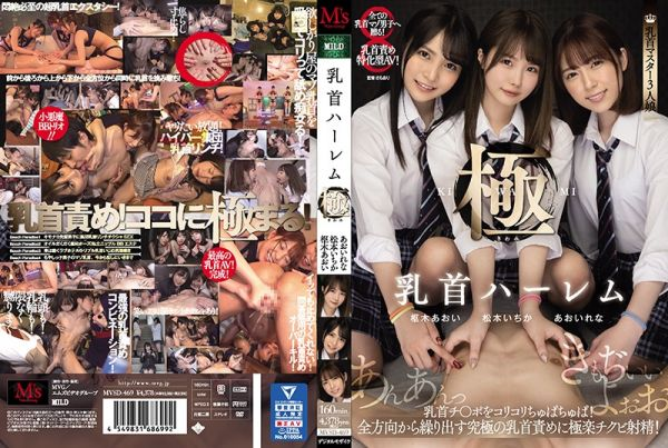 MVSD-469 Aoi Kururugi, Ichika Matsumoto