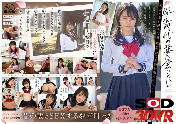 3DSVR-0951 A - VR Japanese Porn