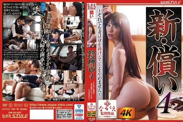 NSFS-003 Ayano Kato