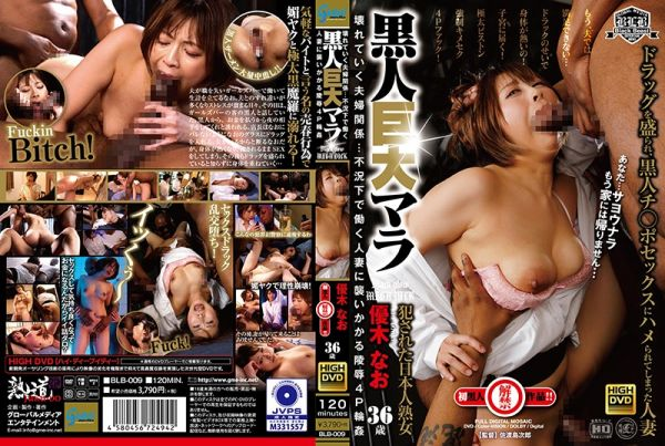 BLB-009 Nao Yuki