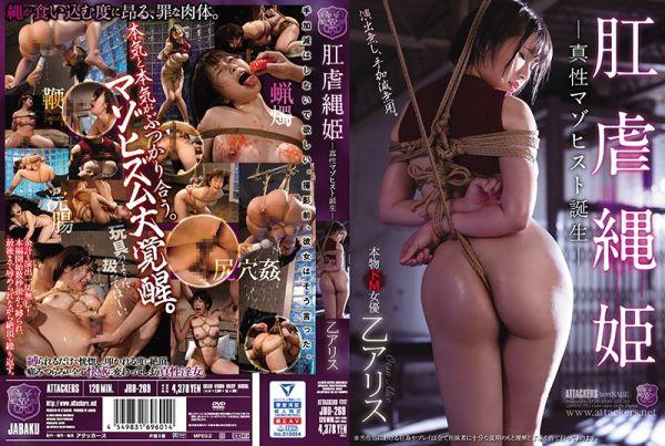 JBD-269 Alice Otsu