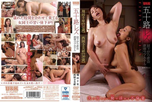 AUKG-517 Chisato Shoda, Mio Saionji