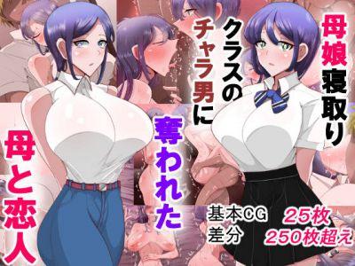 [Bekkou Kansoku] Oyako Netori Class no Charao ni Ubawareta Haha to Koibito [rape]